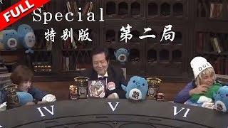 【PandaKill 第四季】(Special 特别版)EP9:第2局:开膛手狂热粉新板子2018年1月21日[高清版]