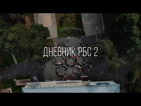 РБС 55 / Дневник РБС 2 / Республика Беспокойных Сердец 55