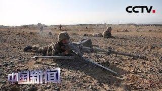 [中国新闻] 聚焦实战化演兵场 红蓝对抗 锤炼合成营作战能力 | CCTV中文国际