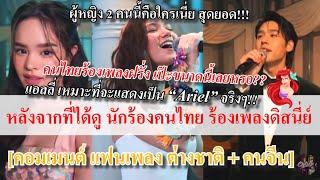 #เเปลคอมเมนต์ชาวต่างชาติ + คนจีน หลังจากที่ได้เห็นคนไทย ร้องเพลง Disney ใน โปรเจกต์ Disney+ Hotstar