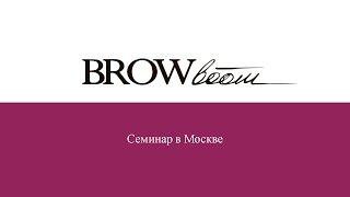 Семинар Brow Boom в Москве