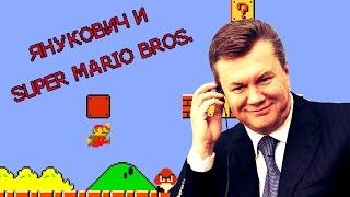 Янукович играет в MARIO | РЖАКА, СМОТРЕТЬ ВСЕМ !!!