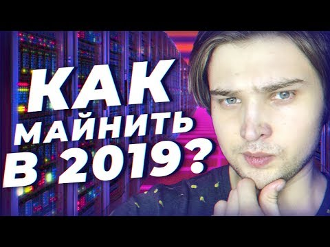 КАК МАЙНИТЬ В 2019 / Bitcoin, майнинг, асики и видеокарты