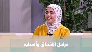 مراحل الإختناق وأسبابه - ميساء الزعبي - طب وصحة
