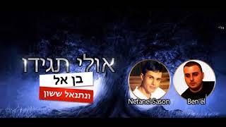 اغاني عبري روعه 2018 أغنية إسرائيلي | Israeli Hebrew Music - Netanel Sason & Ben El - Ulag Tagidu