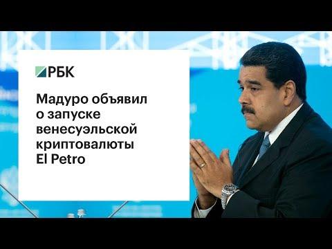 Мадуро объявил о запуске криптовалюты El Petro