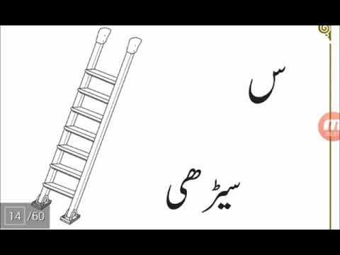 Learn Urdu Qaida Urdu Phonics For Kids اردو حروف اور الفاظ Learn Urdu Accent & Pronunciation