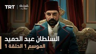 السلطان عبد الحميد - الموسم الأول - الحلقة 1