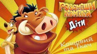 Тімон і Пумба - Новий Сезон Випуск 3 | Розсміши Коміка Діти 2019