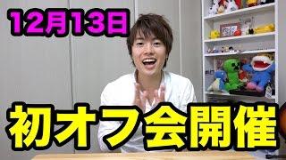 【応募締め切りました】【告知】マスオ初オフ会開催いたします!*\(^o^)/* thumbnail