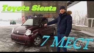 тест-драйв Toyota Sienta 2015г без пробега по РФ. 7ми местный минивен