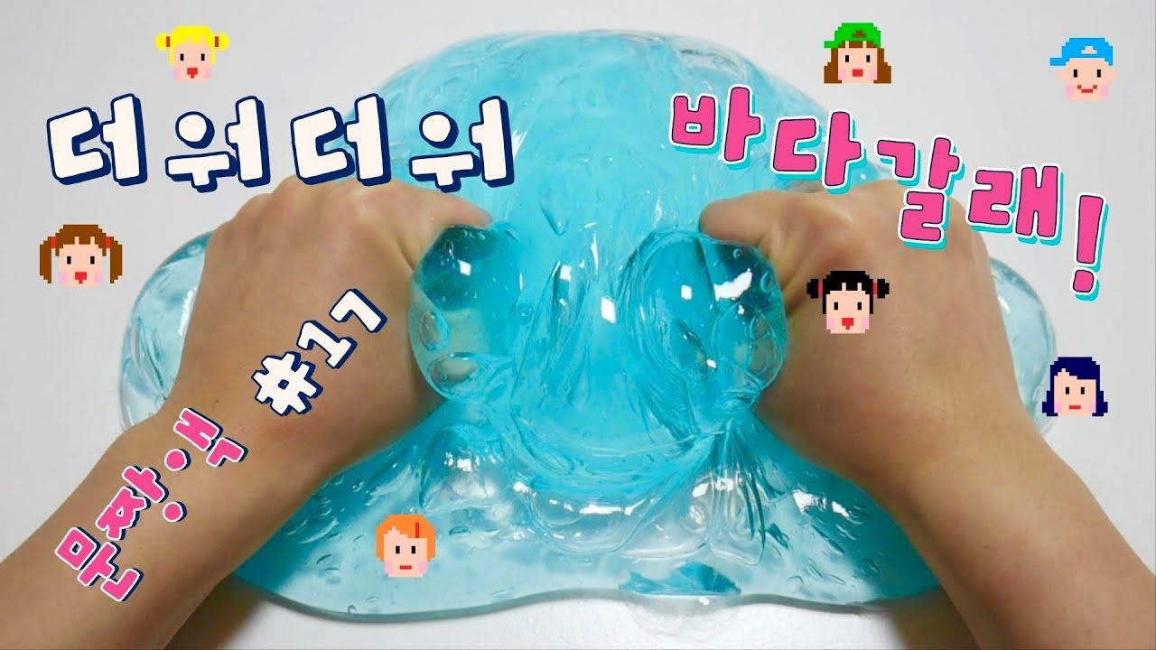 [문.짱.액 #17] 더워더워🔥 시원한 바다갈래 !🏝 꿀잼 액괴만들기 투명액괴 퐁당액괴 젤리액괴 Make great slime by stationery slime