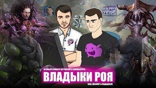 Владыки Роя в StarCraft II feat. Alex007 & HappyZerG
