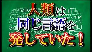 【衝撃】かつて人類は同じ言語を発していた!バベルの塔の伝説と共通言語の発生メカニズム(世界不思議DX)