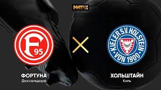 Фортуна Хольштайн КФ 1 5 бесплатный прогноз на матч Футбол Чемпионат Германии Бундеслига 2