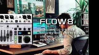 소형 디지털믹서 FLO…