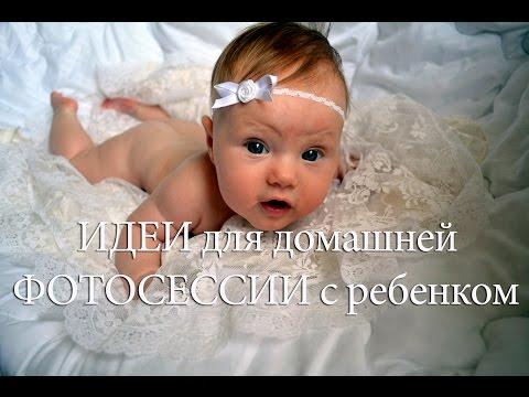 25 идей для фото малыша / Малыши