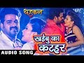 Download Pawan Singh का No.1 सबसे हिट गाना - Khaibu Ka Katahar - DHADKAN - Bhojpuri Movie Hit Songs HD 2017 MP3 song and Music Video