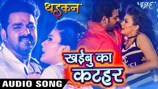 Pawan Singh का No.1 सबसे हिट गाना - Khaibu Ka Katahar - DHADKAN - Bhojpuri Movie Hit Songs HD 2017