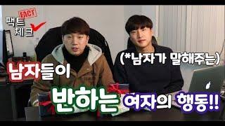남자들이 반하는 여자행동 TOP3! ㅣ 팩트체크 4탄