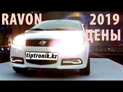 Возвращение Ravon объявлены цены 2019
