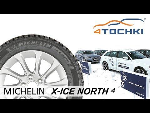 Зимняя шипованная шина Michelin X-ice north 4
