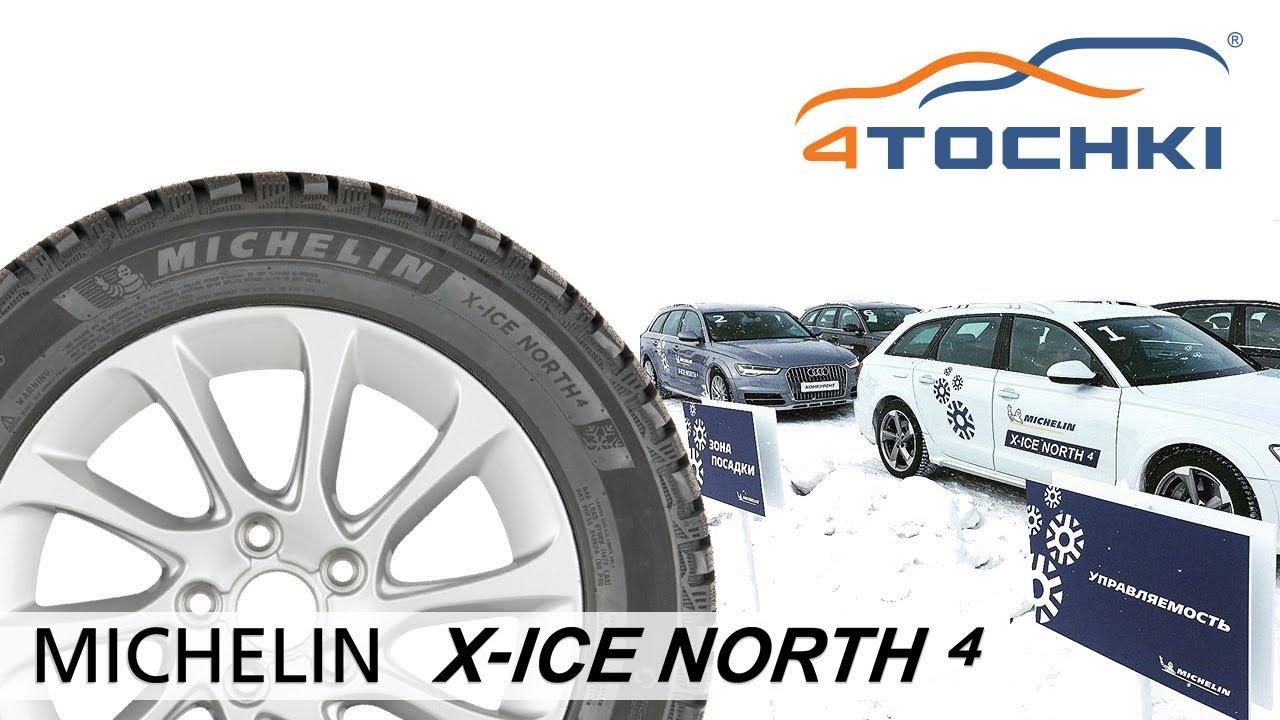 MICHELIN LATITUDE X-ICE NORTH 2+ (LXIN2 PLUS): обзор зимних шин .