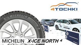 Зимняя шипованная шина Michelin X-ice north 4 на 4 точки. Шины и диски 4точки