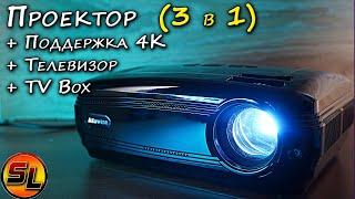Чудо-Проектор c поддержкой 4К, телевизором и тв приставкой! Alfawise X 3200 полный обзор. review