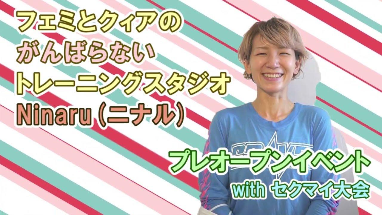 プレ企画1「Ninaru」プレオープンイベントwithセクマイ大会