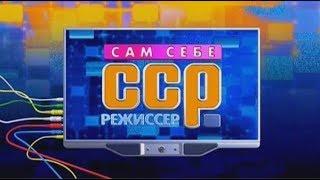 Сам себе режиссер - Выпуск 14.01.2018