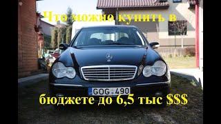 Какой автомобиль можно пригнать за 6 - 6,5 тыс $ из Литвы растаможить с Европы под ключ