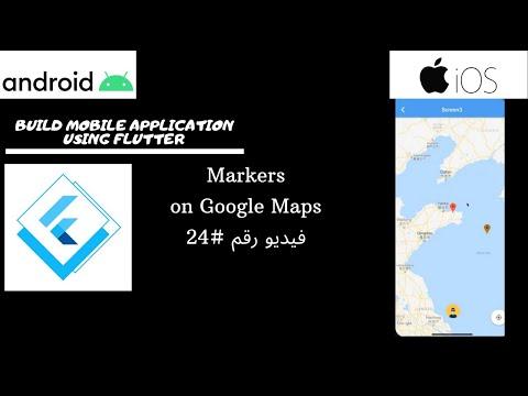 Flutter Markers Google Maps In Arabic #24