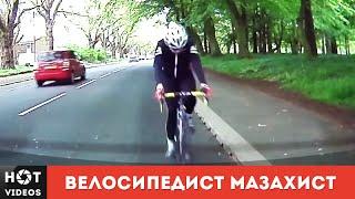 Велосипедист мазахист. Не ну так влететь... ( HOT VIDEOS | Смотреть видео HD )(Мужик устал после долгой езды на велосипеде и врезался в автомобиль. Все в шоке :) Посетите нашу групу ВК:..., 2015-07-13T23:05:50.000Z)