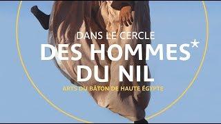 Dans le cercle des hommes du Nil | Arts du bâton de Haut-Égypte au théâtre Claude Lévi-Strauss