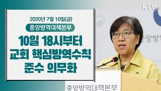 [KTV LIVE] 코로나19 발생현황 중앙방역대책본부 브리핑 7/10(금)