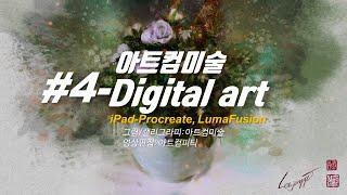 #4_움직이는 정물화_아트컴미술 __아트컴 디지털아트 …