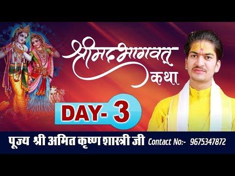 Shrimad Bhagwat Katha Day 03 || ShriAmitKrishanShastriji || Banke Bihari #Parveen Production House