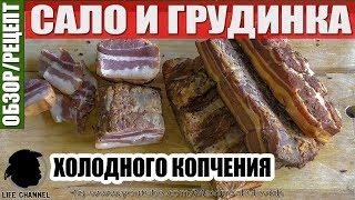 Домашнее Сало и Грудинка Холодного Копчения - Рецепт