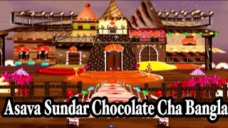 """Asava Sundar Chocolate Cha Bangla"" 