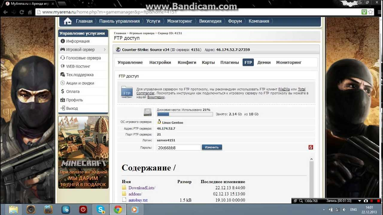 Cw сервер для css v34 хостинг хостинг для кс соурс в 34