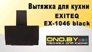 Обзор кухонной вытяжки Exiteq EX-1046 black (Dach Santa 60)