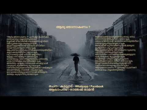 Aaru njanakanam ennunni.....with lyrics