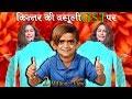 Gst Khandesh Me ........ Indian Comedy 2017 | Rafeeque Johny | Ramzan Shahrukh | Shafique Chhotu | video