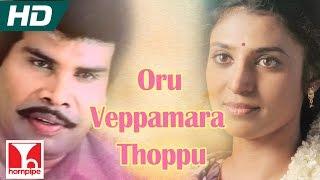 Oru Veppamara Thoppu | DEVA SONGS | Government Mappillai | Full HD | Anandaraj, Kasthuri