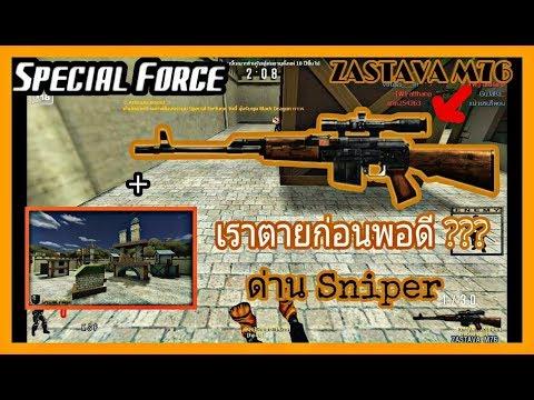SF : ยิงเขาแถบตาย สุดท้ายเราตายเอง !!! | ZASTAVA M76 27 Kill - Toy Tower