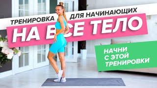 Тренировка на все тело для начинающих Фитнес дома за 15 минут Упражнения на все тело PopSport