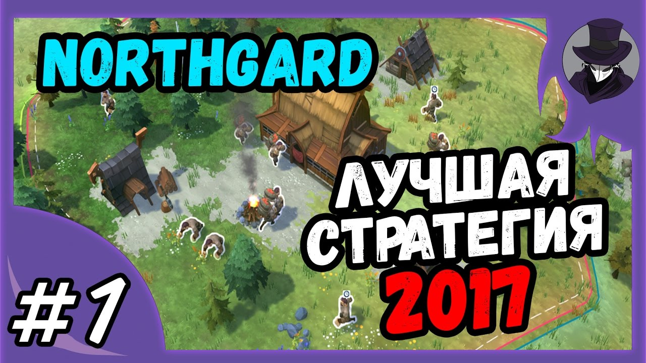 Northgard обзор #1 ЛУЧШАЯ СТРАТЕГИЯ 2017