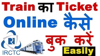 How to Book Train Tickets Online in India in Hindi (ट्रेन का टिकट कैसे बुक करें आसानी से )