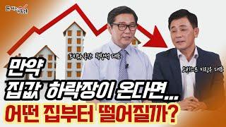만약 집값 하락장이 온다면.. 어떤 집부터 떨어질까? with 곽창석 대표 - 이진우의 돈 버는 부동산